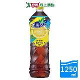 雀巢茶品檸檬茶1250ml