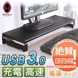 X-Turbo USB3.0 Texture鍵盤螢幕架-PLUS-黑