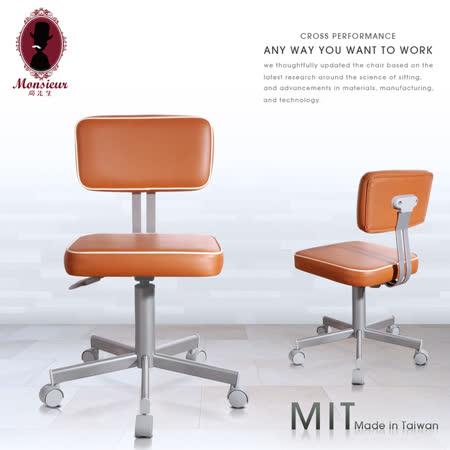 尚先生 復古小日子電腦椅