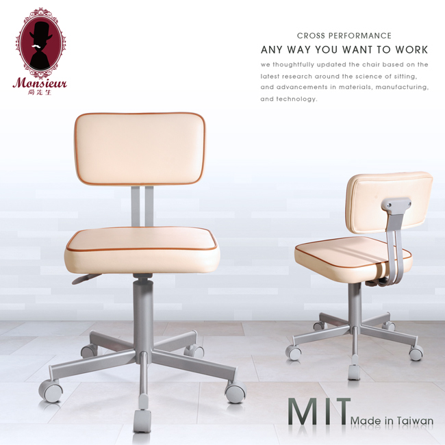 Vintage復古小日子電腦椅-Made in Taiwan-米白