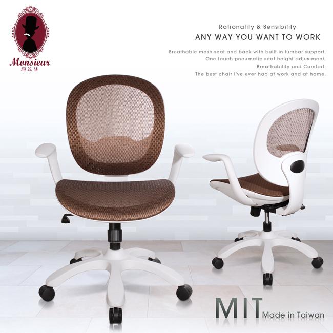 Sense理性與感性風尚電腦椅-Made in Taiwan-咖啡