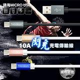 通海 Nexson MICRO USB 10A閃充充電傳輸線 國際認證高速
