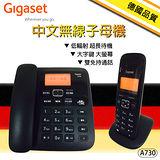 Gigaset 低幅射大字鍵 中文無線子母機 A730