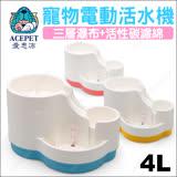 ACEPET寵物電動活水機4L(三層瀑布流水+活性碳濾心,犬貓適用)