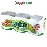 牛頭牌金鑽玉米粒 340gx3罐/組