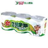 牛頭牌金鑽玉米粒 340g*3罐/組