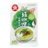 DINNER TIME泰式綠咖哩快煮系列40g