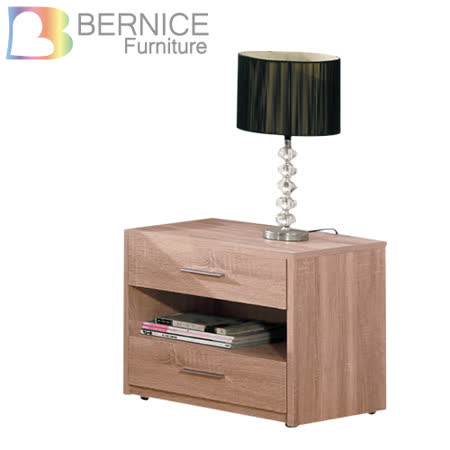 Bernice-盧卡斯二抽床頭櫃/斗櫃/抽屜櫃/收納櫃