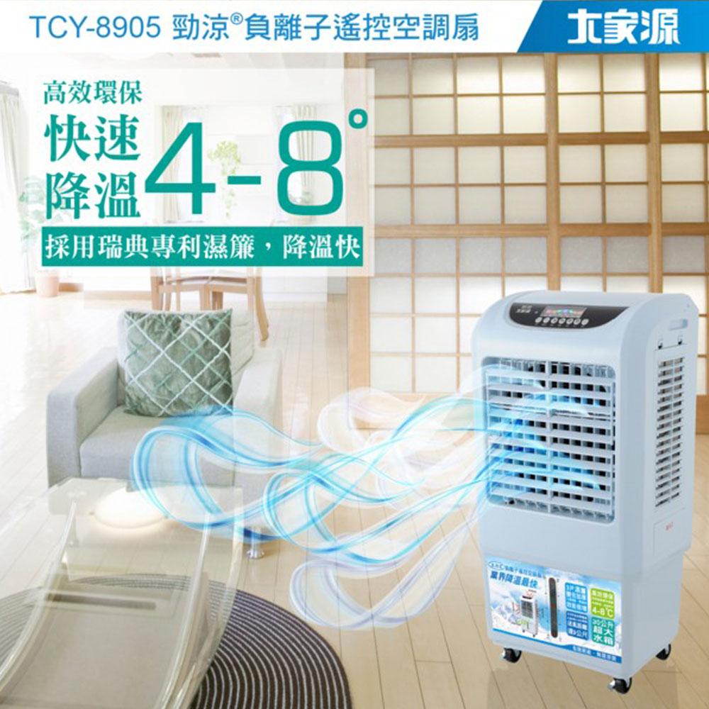 大家源-勁涼負離子遙控空調扇30L-水藍 TCY-8905