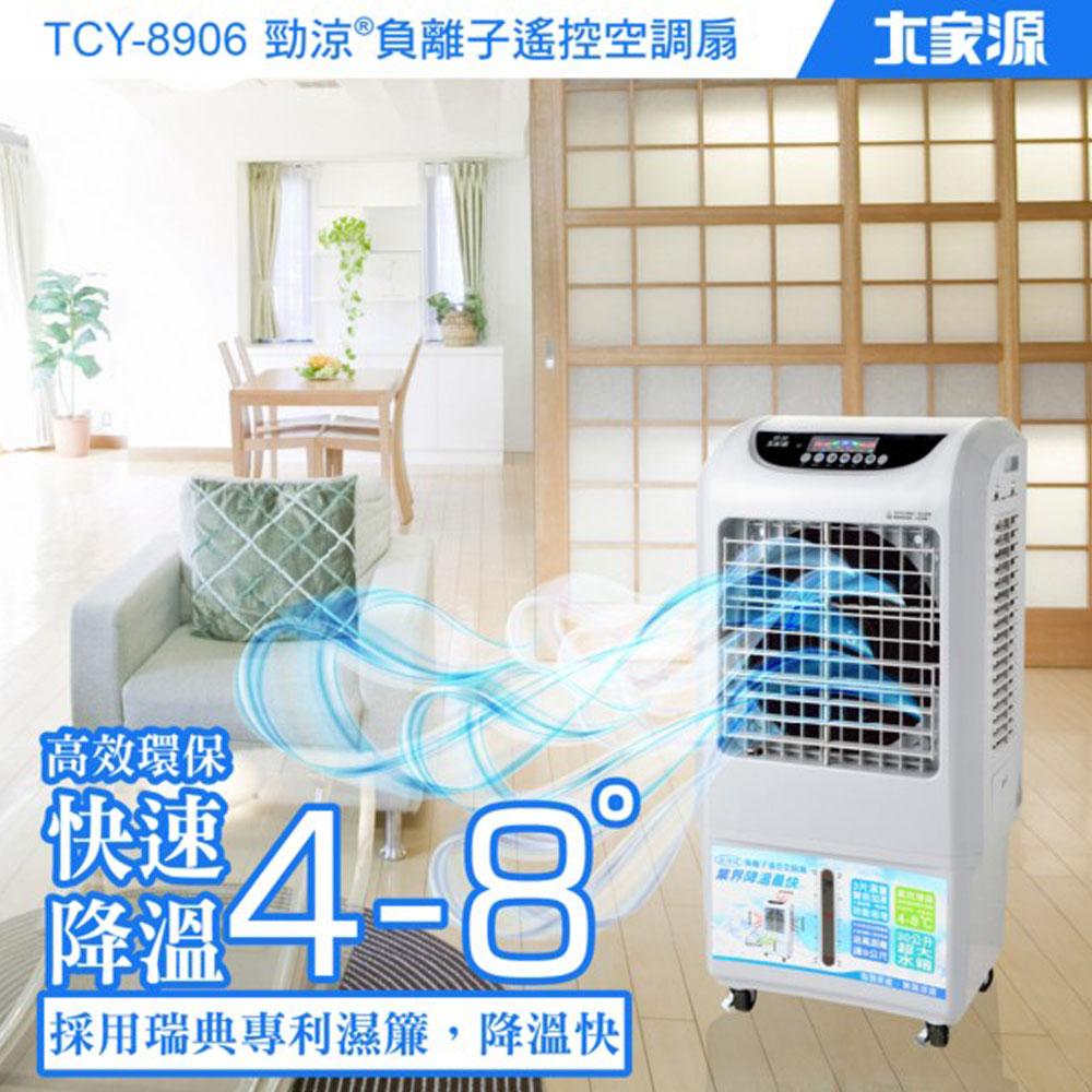 大家源-勁涼負離子遙控水冷扇30L-灰白 TCY-8906