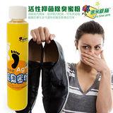 金德恩【台灣製造】SGS認證 奈米銀絲Ag+ 除臭鞋粉