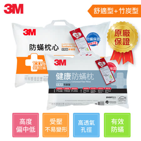 3M-健康防蹣枕心 加厚版(舒適+竹炭型)