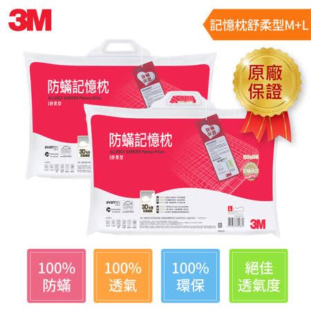 3M-買就送食物保鮮袋<BR> 防蹣記憶枕-舒柔型(M+L)