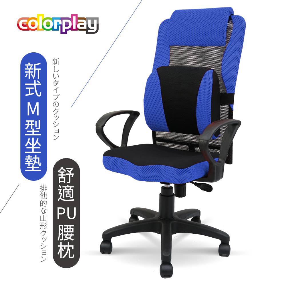 辦公椅 電腦椅 收納椅【BEAUTYCHU】輕巧俏佳人D型扶手輕巧電腦椅(五色)