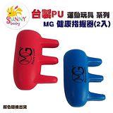 SunnyBaby生活館 MIT PU運動商品系列 MG健康指握器(2入)