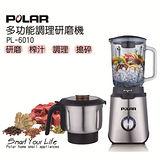 【POLAR普樂】多功能調理研果汁機-PL-6010