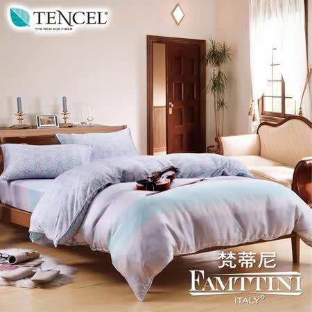 梵蒂尼Famttini-輕舞香氛  加大頂級純正天絲™萊賽爾兩用被床包組