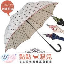 【日本雨之戀】刺繡日本花布直自動傘【點點貓兒】防潑水/防風