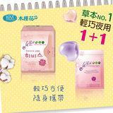 HIBIS木槿花 草本衛生棉-3D瞬潔隨手包夜用(29.5cm*2包)/組