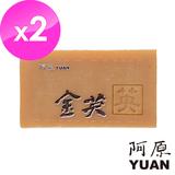 阿原-金英皂2入組(適用熟齡/乾性肌)