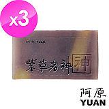 阿原-紫草洛神皂3入組(適用問題肌膚/體味困擾)
