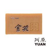阿原-金英皂(適用熟齡/乾性肌)
