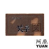 阿原-艾草皂(問題肌膚/體味困擾)