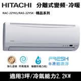 Hitachi日立標準3坪適用【變頻精品型】分離式冷暖氣RAC-22YK1/RAS-22YK1
