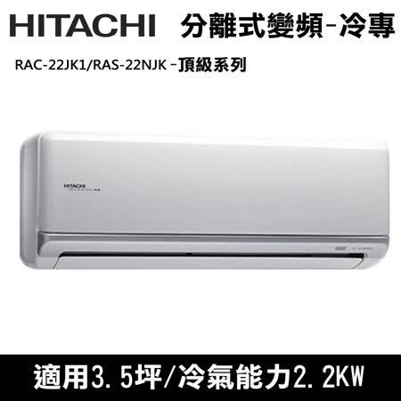 日立標準3.5坪 頂級分離式冷氣