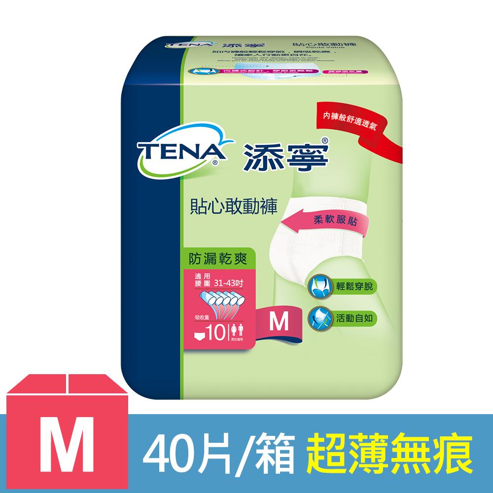 【添寧】貼心敢動褲 M號 (10片x4包) /箱