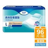 【添寧】長效型看護墊 L號60x75cm (8片x12包) /箱