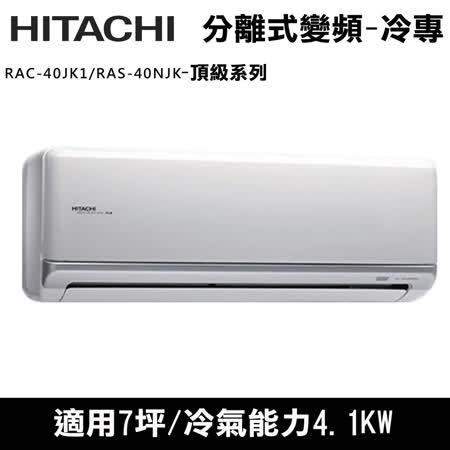 【好禮六選一】 日立 7坪 分離式冷暖氣
