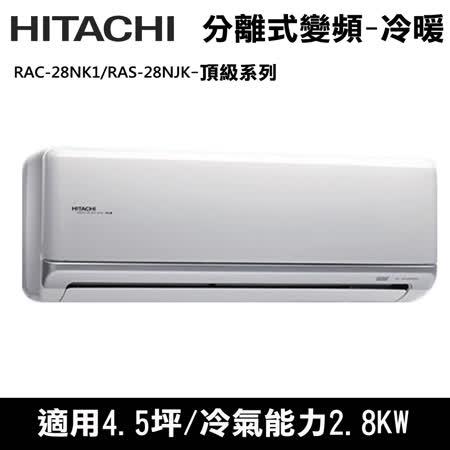 【好禮六選一】 日立 4.5坪 分離式冷暖氣