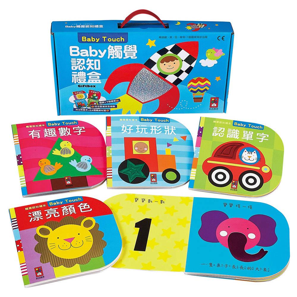 【風車圖書】Baby觸覺認知禮盒(套)(4書)*新版*(購物車)