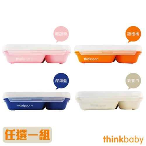 thinkbaby 不鏽鋼餐盤組
