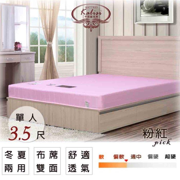 台灣製造 中鋼高碳鋼彈簧床墊