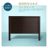 IHouse-經濟型日式素面床頭片-單大3.5尺