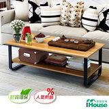 【IHouse】DIY曼斯4尺創意收納大茶几 / 矮桌