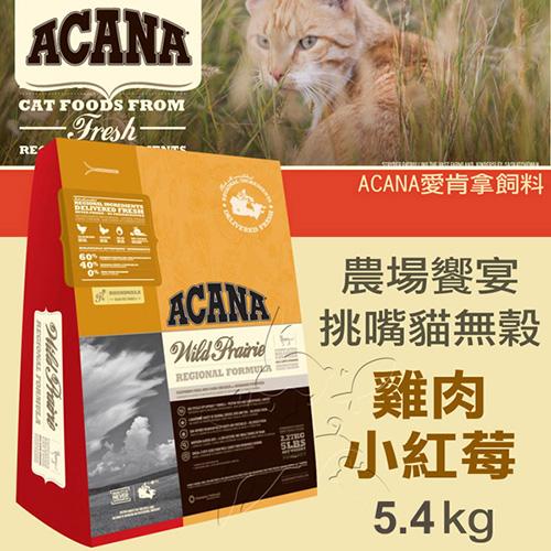 【ACANA愛肯拿 農場饗宴】挑嘴貓無穀 雞肉小紅莓(5.4kg)