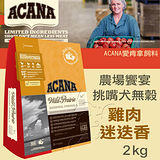 【ACANA愛肯拿 農場饗宴】挑嘴犬無榖 雞肉迷迭香(2kg)
