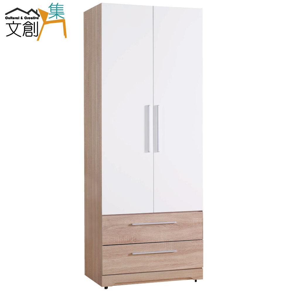 【文創集】羅許 時尚2.5尺木紋雙色衣櫃(二抽屜+單吊桿+開放層格)