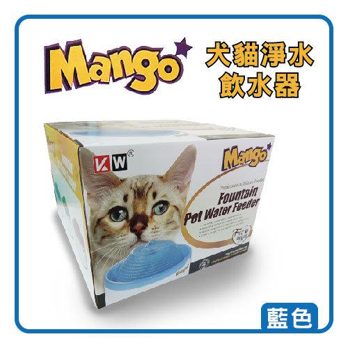Mango 噴泉 飲水器 2.1L【藍色】(犬貓適用) (L123B02)
