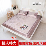 【米夢家居】軟床專用-晶粉玫瑰超細絲滑紙纖冰絲涼蓆床包三件組-雙人特大7尺