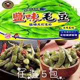 【禎祥食品】外銷日本A級毛豆 鹽味/香辣/香蒜 (任選5包)