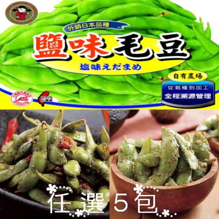 禎祥食品 外銷日本A級 鹽味/香辣/香蒜毛豆