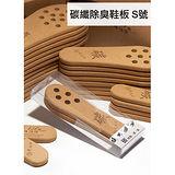 【關愛天使】防水除臭碳纖鞋板-FW-JS-001-S-適用高跟鞋(維持乾燥/除臭去易味)
