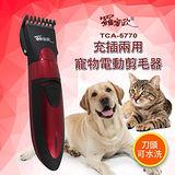 羅蜜歐寵物充插兩用電動理髮剪TCA-5770