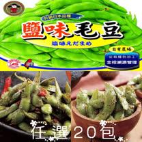 禎祥食品 外銷日本A級<br>鹽味/香辣/香蒜毛豆