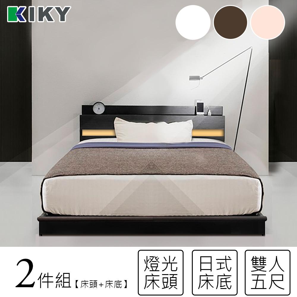KIKY 佐佐木-內嵌燈光雙人5尺床組/床架(床頭片+床底)
