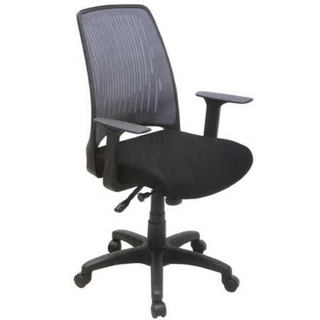 【椅子部落】摩爾黑網辦公椅 KHST129-4